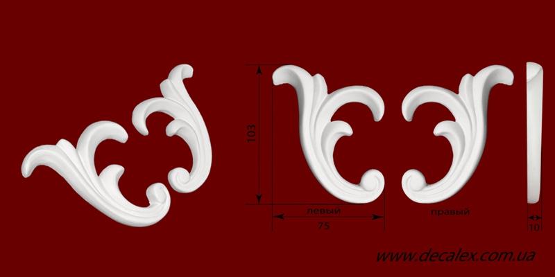 Код товара ФР0034Л, ФР0034П. Орнамент из гипса. Розничная цена 30 грн./шт.