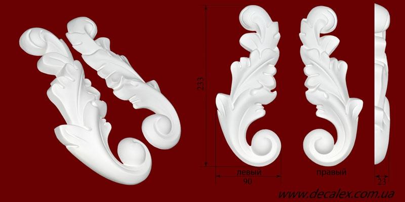 Код товара ФР0044Л, ФР0044П. Орнамент из гипса. Розничная цена 55 грн./шт.