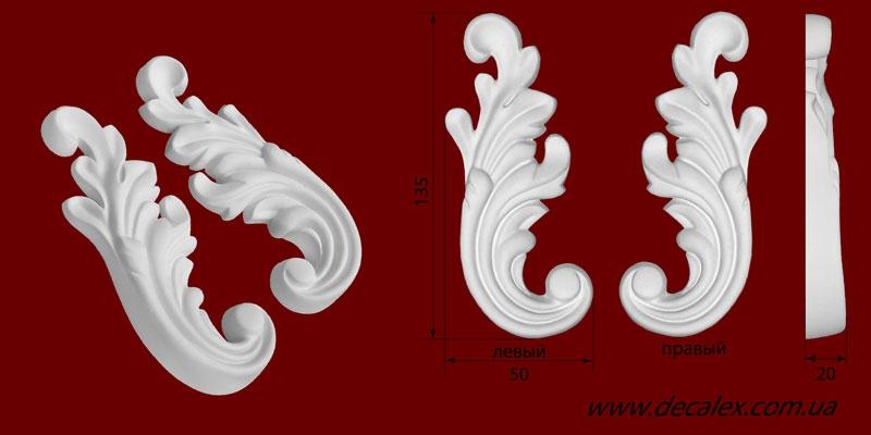 Код товара ФР0053. Орнамент из гипса. Розничная цена 35 грн./шт.